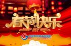 中國教育裝備采購網2019年春節放假通知