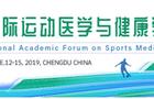 第二届国际运动医学与健康学术乐投电竞邀请函