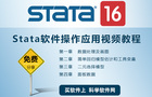 Stata 16 的功能亮點—北京天演融智軟件