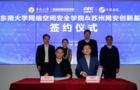 东南大学与中国系统战略签约,国内一流网安联合创新中心呼之欲出