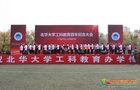 北华大学举行工科教育百年纪念大会