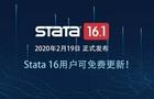 重要通知!Stata 16.1发布,所有Stata 16用户可免费更新升级!