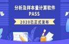 分析及样本量计算软件PASS 2020已正式发布