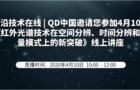 QD中国邀请您参加4月10日《红外光谱技术在空间分辨、时间分辨和测量模式上的新突破》线上讲座