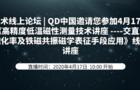 技术线上论坛 | QD中国邀请您参加4月17日《高精度低温磁性测量技术讲座----交直流磁化率及铁磁共振磁学表征手段应用》线上讲座