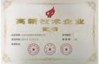 """祝贺双杰特荣获""""高新技术企业证书"""""""