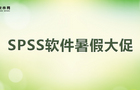 暑假促销 | SPSS系列软件享9折优惠