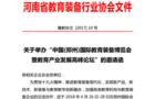 中国(郑州)国际教育装备博览会邀请函