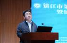 鎮江智慧教育展暨智慧校園高峰論壇盛大開幕