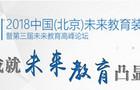 2018中国(北京)未来教育装备展示会官网