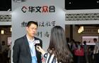 四川科教频道报道华文众合参加教育装备展
