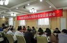 中国教育装备采购网举办中秋联谊座谈会