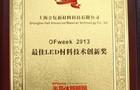 合复新材料荣获OFweek 2013最佳LED材料技术创新奖