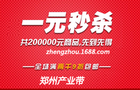 1元秒杀助兴郑州产业带年末备货周