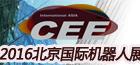 2016第十五届中国北京智能机器人博览会