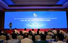 2016中国职业教育国际合作峰会深圳开幕