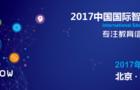 2017中国国际智慧教育展会 展中国未来教育改革趋势