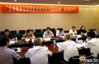 山东大学主办全球能源互联网主题研讨会