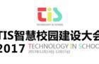 2017年TIS智慧校园建设大会即将启动