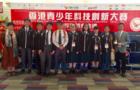 物理教师谈香港STEM教育的困局与挑战