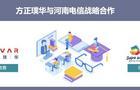 方正璞华与河南电信开展战略合作,打造精准教学
