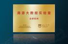 新立讯与南京工业大学共建溯源大数据实验室
