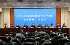 江苏省2020年春季学期开学工作暨全省教育工作视频会召开