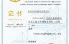 经纬恒润无人集卡项目荣获中国港口协会科技进步二等奖