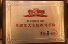 """新東方在線斬獲中國網2019年度""""品牌實力在線教育機構""""獎"""