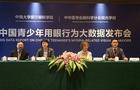 《中国青少年用眼行为大数据报告》发布
