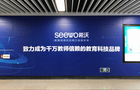 南昌地铁站,希沃铺下了一片蓝色海洋,迎接第75届全国教育装备展示会