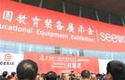 京師博仁點亮第75屆中國教育裝備展示會