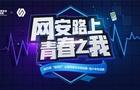 """第四屆""""強網杯""""全國網絡安全挑戰賽——青少年專項賽正式啟動報名"""