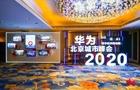 """清帆科技作为生态伙伴亮相""""华为北京城市峰会2020"""""""