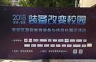 华瑞安受邀宝安区首届教育装备与信息化展示活动