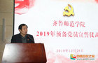 齐鲁师范学院举行2019年预备党员入党宣誓仪式