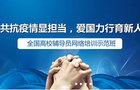 河南城建学院辅导员积极参加全国高校辅导员网络培训示范班