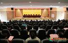 景德镇学院召开2020年全面从严治党工作会议