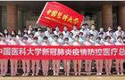 """中国医科大学集体和个人荣获第24届""""中国青年五四奖章"""""""
