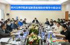 四川文理学院召开疫情防控工作领导小组会议