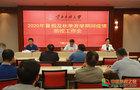 云南民族大学召开2020年暑假及秋季开学期间疫情防控工作会