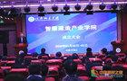 河南省首家智慧建造产业学院在河南城建学院揭牌成立