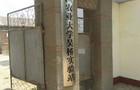 中国农业大学吴桥土壤墒情站调试完毕