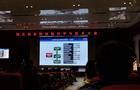 深圳科晶参加第五届全国储能科学与技术大会