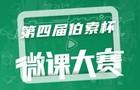 """第四屆""""伯索杯·微課大賽""""今日開啟,最高可獲6天5晚雙人游!"""