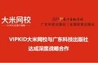 VIPKID大米网校与广东科技出版社达成深度战略合作