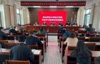 西北师范大学知行学院党委召开党史学习教育动员部署大会