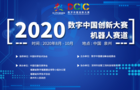 2020數字中國創新大賽機器人賽道青少年組作品評審會順利召開!