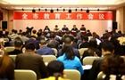 江西:2019年度九江市教育工作会召开