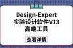 实验设计软件Design-Expert 13中的高端工具